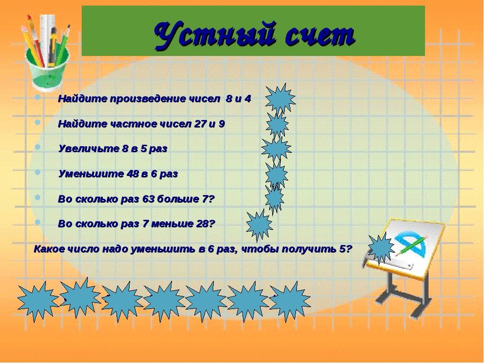 Урок математики Устный счет Найдите произведение чисел 8 и 4 32 Найдите частн...