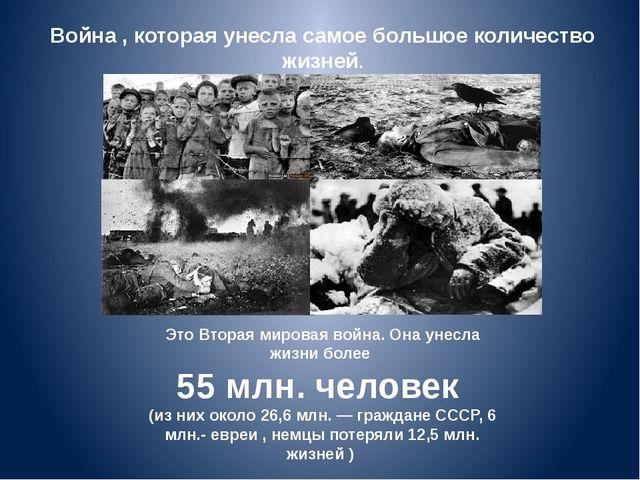 Война , которая унесла самое большое количество жизней. Это Вторая мировая во...