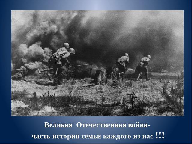 Великая Отечественная война- часть истории семьи каждого из нас !!!
