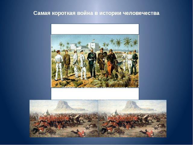 Самая короткая война в истории человечества 338 минут 31896 г. Африка. Чернок...