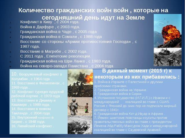 Количество гражданских войн войн , которые на сегодняшний день идут на Земле...