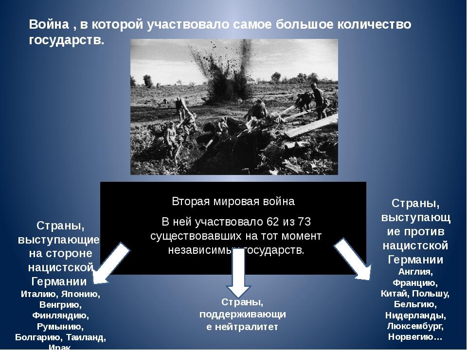 Война , в которой участвовало самое большое количество государств. Вторая мир...