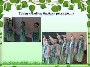 Танец «Люблю берёзку русскую…»