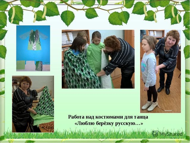 Работа над костюмами для танца «Люблю берёзку русскую…»