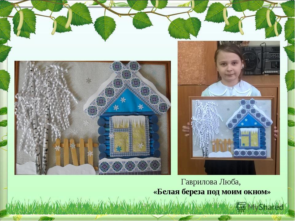 Гаврилова Люба, «Белая береза под моим окном»