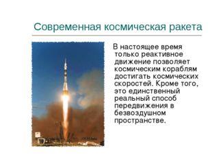 Современная космическая ракета В настоящее время только реактивное движение п