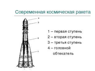 Современная космическая ракета 1 – первая ступень 2 – вторая ступень 3 – трет