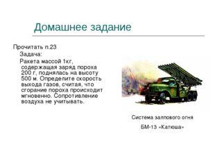 Домашнее задание Прочитать п.23 Задача: Ракета массой 1кг, содержащая заряд п