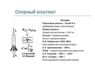 Опорный конспект История Пороховые ракеты – Китай X в. (фейерверочные и сигна