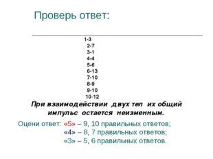 1-3 2-7 3-1 4-4 5-6 6-13 7-10 8-9 9-10 10-12 При взаимодействии двух тел их