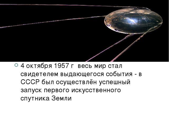 Первый спутник Земли 4 октября 1957 г весь мир стал свидетелем выдающегося со...