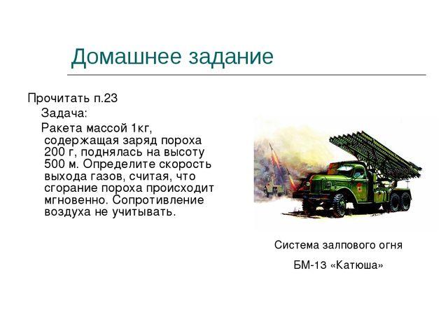Домашнее задание Прочитать п.23 Задача: Ракета массой 1кг, содержащая заряд п...