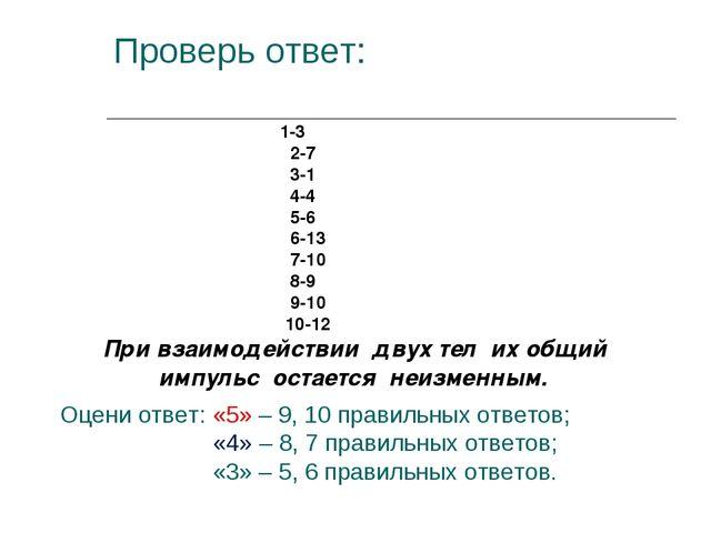 1-3 2-7 3-1 4-4 5-6 6-13 7-10 8-9 9-10 10-12 При взаимодействии двух тел их...