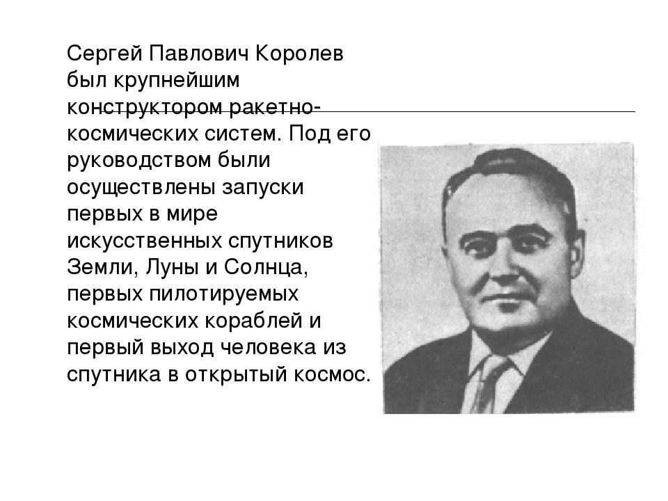 Сергей Павлович Королев был крупнейшим конструктором ракетно-космических сист...