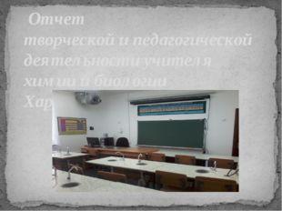 Отчет творческой и педагогической деятельности учителя химии и биологии Хари