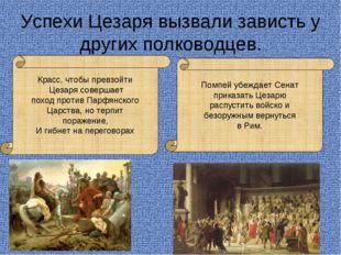 Успехи Цезаря вызвали зависть у других полководцев. Красс, чтобы превзойти Це