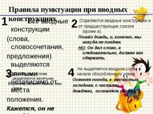 [ ] ; [ ] ; [ ]. БСП Интонация Смысловые отношения перечислительная Перечисле