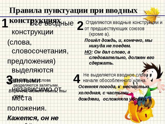 [ ] ; [ ] ; [ ]. БСП Интонация Смысловые отношения перечислительная Перечисле...