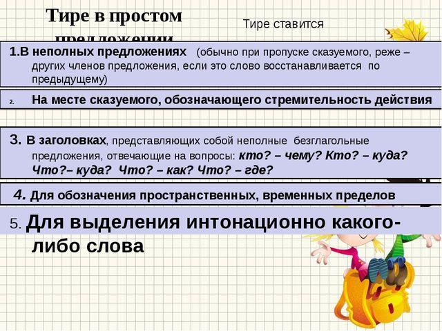 Тире в простом предложении Тире ставится 1.В неполных предложениях (обычно пр...