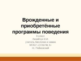 Врожденные и приобретённые программы поведения 8 класс Линийчук И.И. учитель
