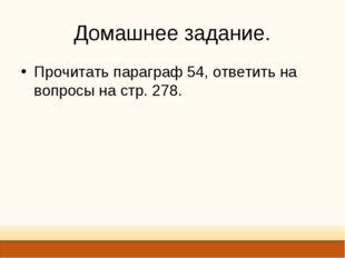 Домашнее задание. Прочитать параграф 54, ответить на вопросы на стр. 278.