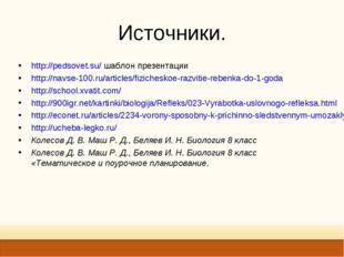 Источники. http://pedsovet.su/ шаблон презентации http://navse-100.ru/article