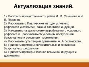 Актуализация знаний. 1). Раскрыть преемственность работ И. М. Сеченова и И. П