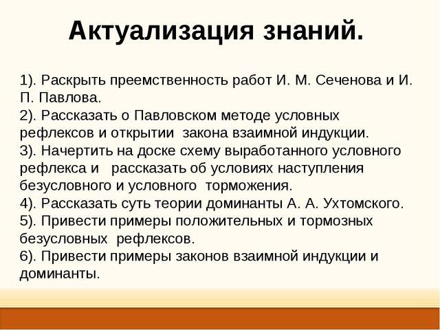Актуализация знаний. 1). Раскрыть преемственность работ И. М. Сеченова и И. П...