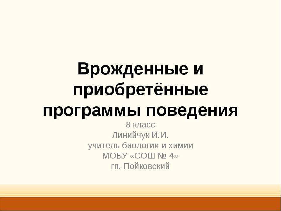 Врожденные и приобретённые программы поведения 8 класс Линийчук И.И. учитель...