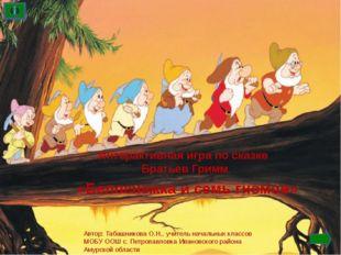 Интерактивная игра по сказке Братьев Гримм «Белоснежка и семь гномов» Автор: