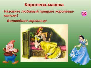 Королева-мачеха: бессердечная, жестокая, злая , завистливая, безбожная. Белос