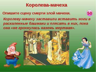 Злая царица хочет убить Белоснежку: «И вот позвала она однажды своего псаря и