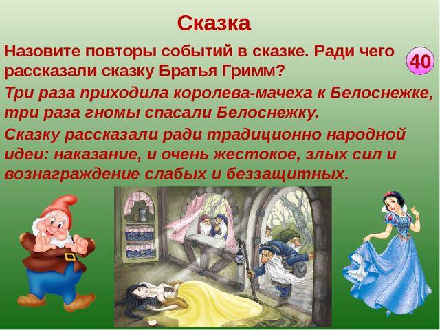 Волшебное зеркальце. 10 Королева-мачеха Назовите любимый предмет королевы-мач...