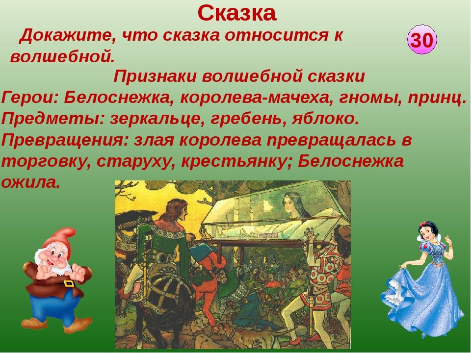 Чтобы убить Белоснежку : увели в лес, королева-мачеха затягивала шнурок, расч...