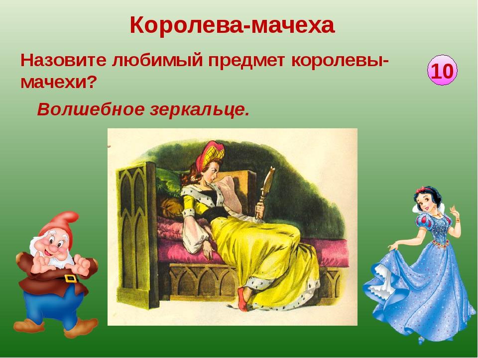 Королева-мачеха: бессердечная, жестокая, злая , завистливая, безбожная. Белос...