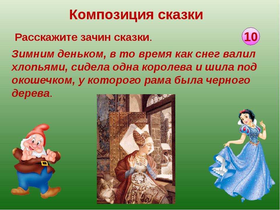 Белоснежка в доме у семи гномов: «Бежала она, пока несли ее резвые ноженьки,...