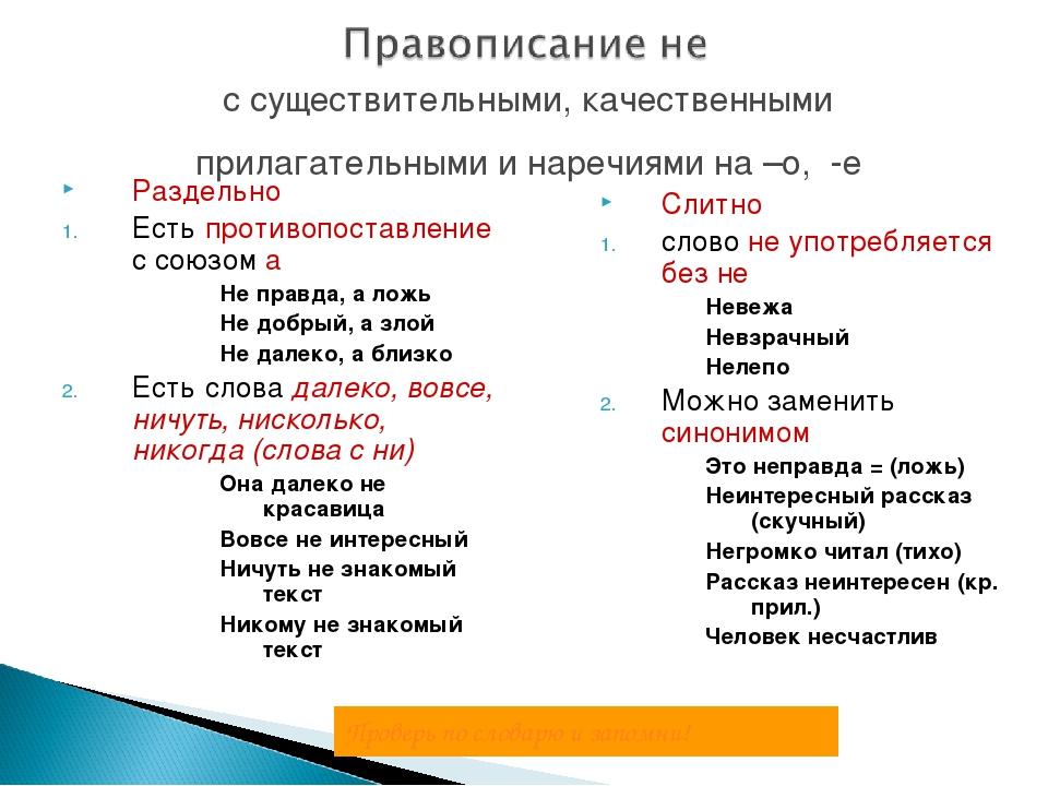 Раздельно Есть противопоставление с союзом а Не правда, а ложь Не добрый, а з...