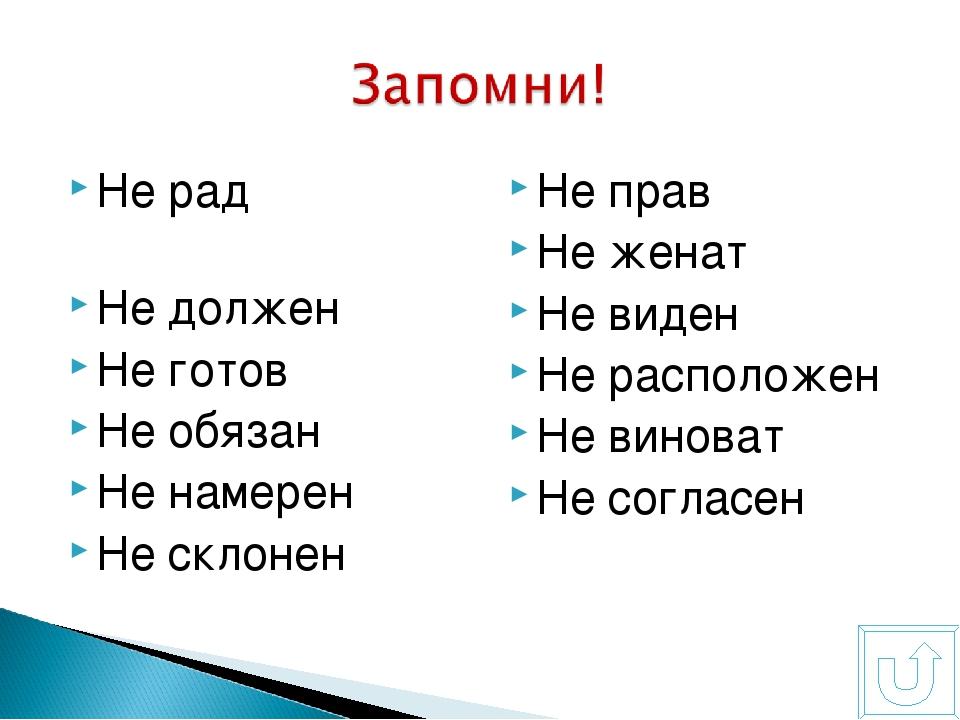 Не рад Не должен Не готов Не обязан Не намерен Не склонен Не прав Не женат Не...