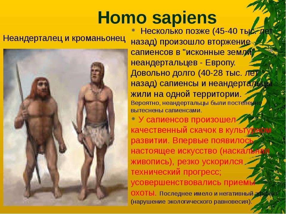 almighty homosapiens