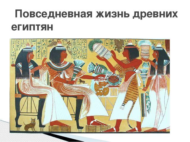 Повседневная жизнь древних египтян