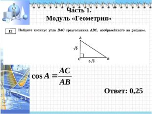 Часть 1. Модуль «Геометрия» Ответ: 0,25