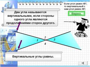 Два угла называются вертикальными, если стороны одного угла являются продолже