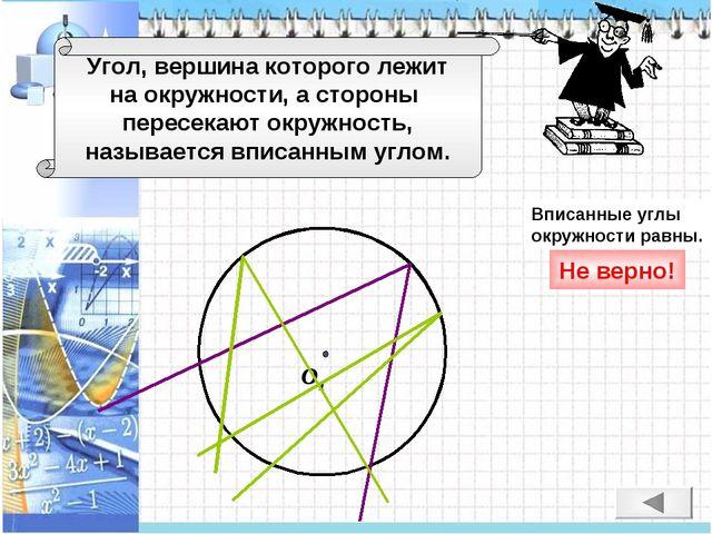 Угол, вершина которого лежит на окружности, а стороны пересекают окружность,...