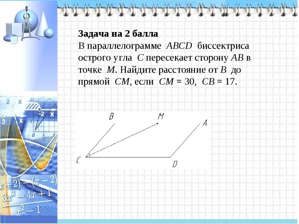 Задача на 2 балла В параллелограмме АВСD биссектриса острого угла С пересекае...