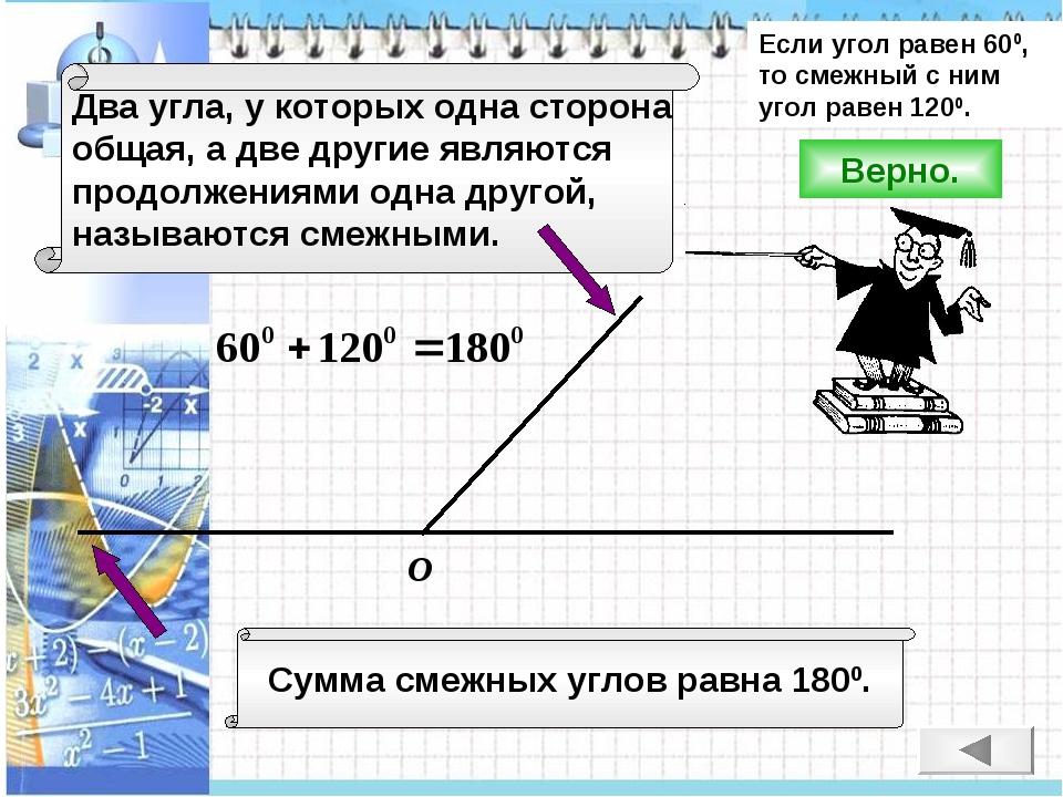 Сумма смежных углов равна 1800. Два угла, у которых одна сторона общая, а две...
