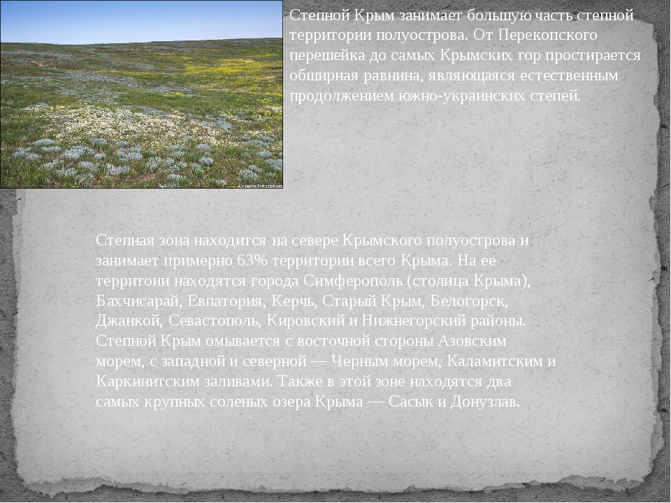 Степной Крым занимает большую часть степной территории полуострова. От Переко...