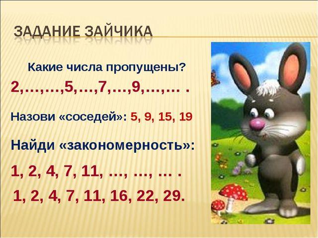 Какие числа пропущены? 2,…,…,5,…,7,…,9,…,… . Назови «соседей»: 5, 9, 15, 19 Н...