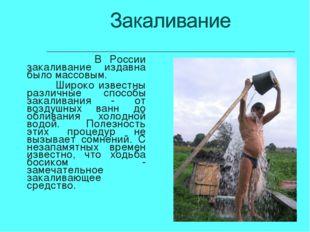 * В России закаливание издавна было массовым. Широко известны различные спосо