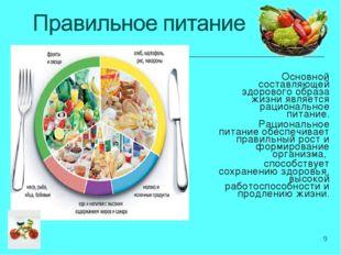 * Основной составляющей здорового образа жизни является рациональное питание.