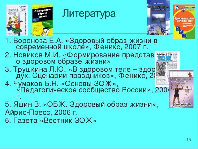 1. Воронова Е.А. «Здоровый образ жизни в современной школе», Феникс, 2007 г....